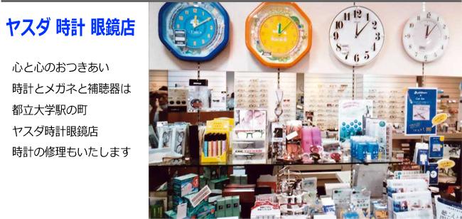 ヤスダ時計 眼鏡店